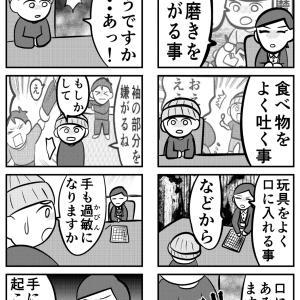 発達検査〜療育探し49、50