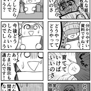 発達検査〜療育探し59、60
