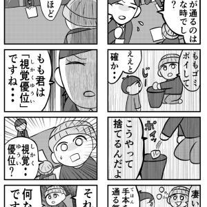 発達検査〜療育探し61、62