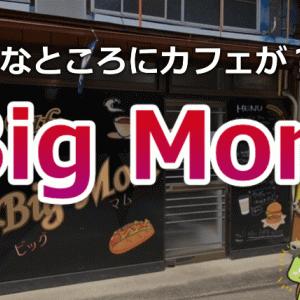 Big Momという南牧村のカフェに行ってみたのでレビュー!
