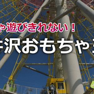 【1日じゃ足りない】軽井沢おもちゃ王国のレビュー!ランチも乗り物も子供が夢中に!