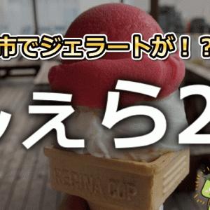 じぇら21は群馬県富岡市で数少ないジェラートが食べられるよ!