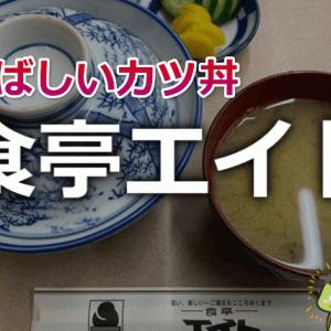 下仁田の食亭エイトでカツ丼食べたら旨かった!座敷席もあるし子連れにも快適!