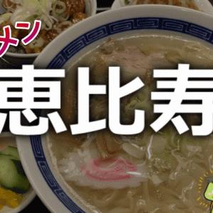 高崎市の恵比寿でラーメン食べたのでレビュー!店内も綺麗で駐車場もバッチリ。
