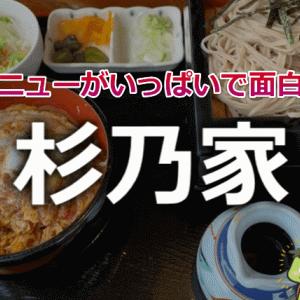 富岡市の杉乃家は蕎麦もおきりこみもあってメニュー多彩だった。