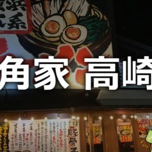 高崎市の壱角家で横浜家系ラーメン食べたら旨くて感動した。