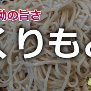 高崎市吉井町のくりもとの蕎麦が旨い!駐車場もバッチリで超おススメできる名店!