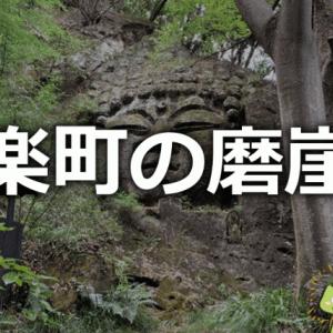 長厳寺の磨崖仏がでかすぎた。甘楽町にある顔だけのビッグな仏像。
