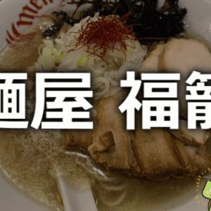 【パねぇ】麺屋 福籠で食べたラーメンが衝撃レベルでうまい!高崎市民がうらやましい…
