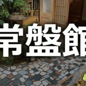 【雰囲気あり過ぎ】下仁田の常盤館で食べた下仁田カツ丼が旨すぎる…!