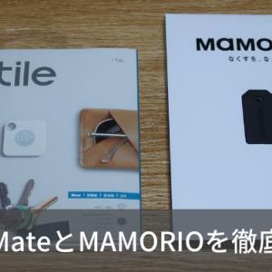 Tile MateとMAMORIOの違いとは?機能・携帯しやすさ・コスパを徹底比較