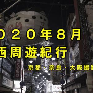 2020年8月・関西周遊紀行(8日間)