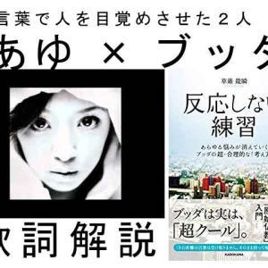 浜崎あゆみはブッダの思考方法を「A Song for××」で自然に表現していた