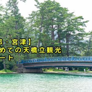 【京都・宮津泊】天橋立までレンタサイクル観光(前編)