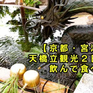 【京都・宮津泊】天橋立までレンタサイクル観光(後編)