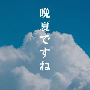 この時期の雲がエモいことに気付いた。空の夏が終わる