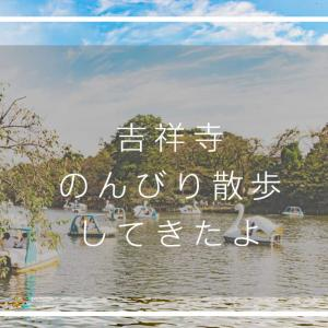 吉祥寺・井の頭恩賜公園の秋を感じるお散歩