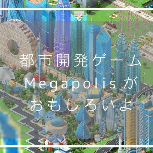 都市開発ゲームMegapolisがおもしろい。