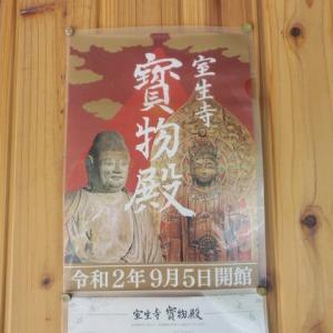 奈良県宇陀市 室生寺