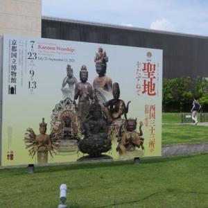 京都市東山区 京都国立博物館 聖地をたずねて