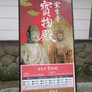 奈良県宇陀市 宇陀市めぐり その1 室生寺