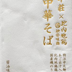 食べログの百名店琴平荘と比内地鶏メーカーがコラボした琴平荘x比内地鶏中華そば