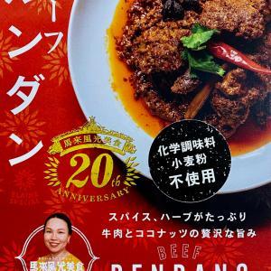 マレーシア料理全国1位の馬来風光美食のビーフルンダンを自宅で