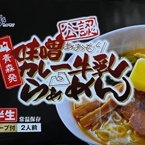 青森の名店公認の袋麺!青森のご当地ラーメン 味噌カレー牛乳ラーメンをおうちで食す