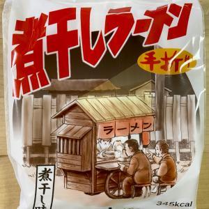 煮干しスープが美味しい!千葉県鎌ヶ谷市茂野製麺の手折り煮干しラーメン