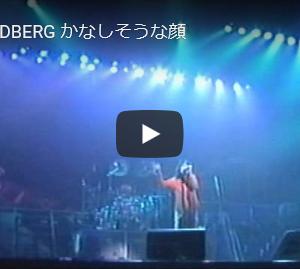 【今日の一曲:第34回】LINDBERG / かなしそうな顔