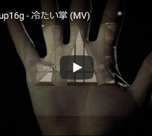 【今日の一曲:第33回】syrup16g / 冷たい掌