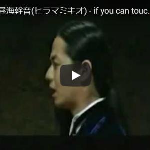 【今日の一曲:第31回】ヒラマミキオ / if you can touch it