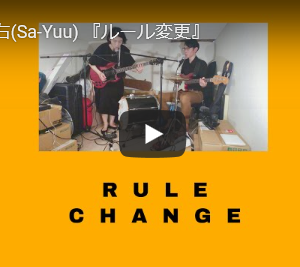 【今日の一曲:第35回】左右 / ルール変更