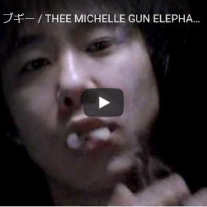 【今日の一曲:第60回】THEE MICHELLE GUN ELEPHANT / ブギー