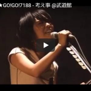 【今日の一曲:第61回】GO!GO!7188 / 考え事