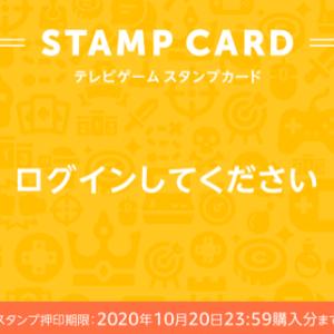 Amazonタイムセール開催!(8/29~8/31)スタンプを集めてお得にゲームを買おう!