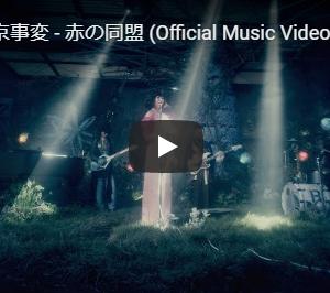 【今日の一曲:第62回】東京事変 / 赤の同盟