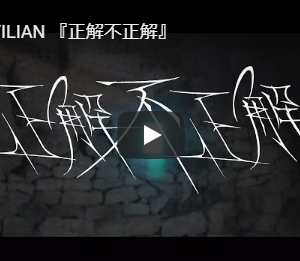 【今日の一曲:第63回】CIVILIAN / 正解不正解