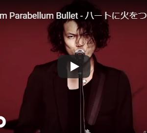 【今日の一曲:第64回】9mm Parabellum Bullet / ハートに火をつけて