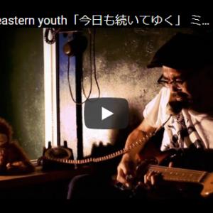 【今日の一曲:第73回】eastern youth / 今日も続いてゆく
