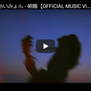 【今日の一曲:第75回】あいみょん / 朝陽