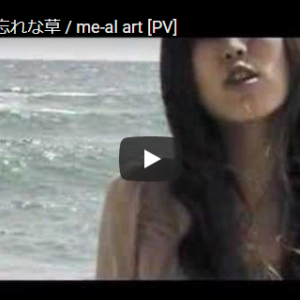【今日の一曲:第76回】me-al art / 忘れな草