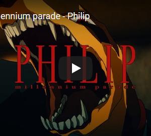 【今日の一曲:第102回】millennium parade / Philip