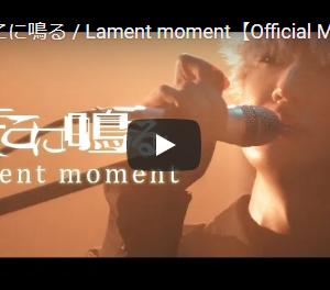 【今日の一曲:第126回】そこに鳴る / Lament moment