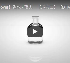 【制作日記:第11回】『香水』 瑛人さんのCoverを制作してみました。