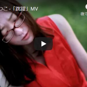 【今日の一曲:第159回】日食なつこ / 跳躍