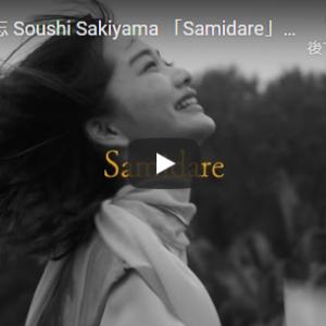 【今日の一曲:第166回】崎山蒼志 / Samidare
