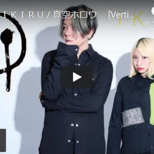 【今日の一曲:第227回】真空ホロウ / IKIRU