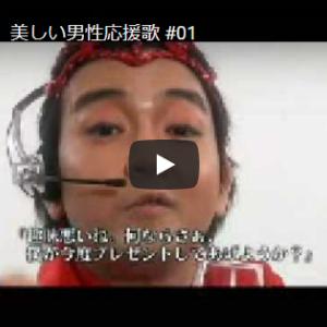 【今日の一曲:第230回】宮崎吐夢 / 美しい男性応援歌「I・SHI・DA・I・RA・・・」