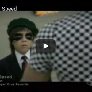 【今日の一曲:第232回】Ken / Speed